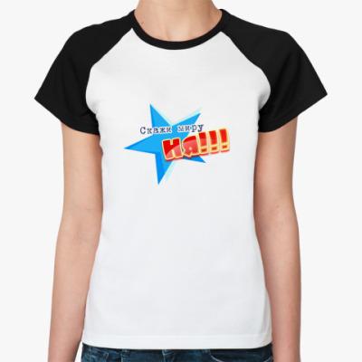 Женская футболка реглан 'Скажи миру НЯ!'