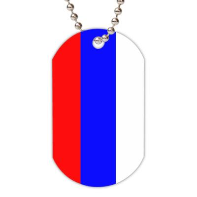 Жетон dog-tag Флаг России