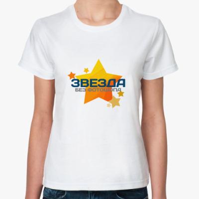 Классическая футболка Звезда без фотошопа