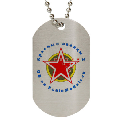 Жетон dog-tag  RedStars 2 (металлик)