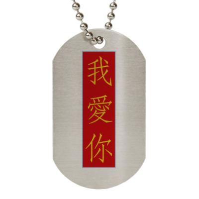 Жетон dog-tag Я люблю тебя по-китайски