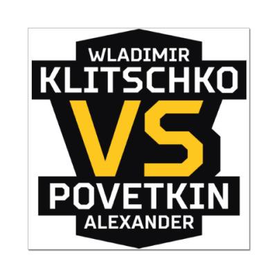 Наклейка (стикер) Кличко-Поветкин