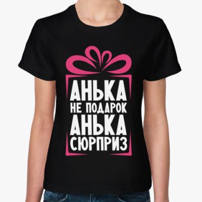 Женская футболка 'Анька не подарок'