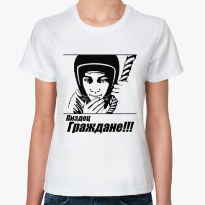 Классическая футболка Граждане!