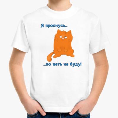 Детская футболка Проснись и пой?