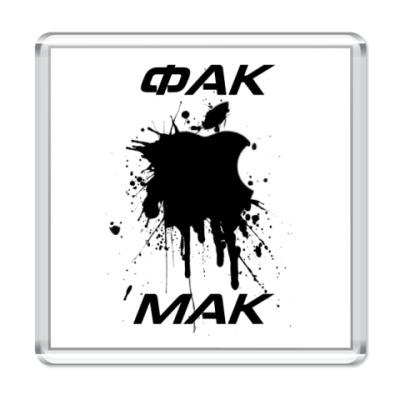 Магнит  ФАК МАК