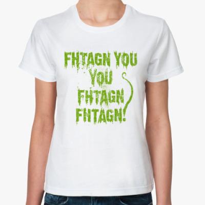 Классическая футболка Ктулху фхтагн!