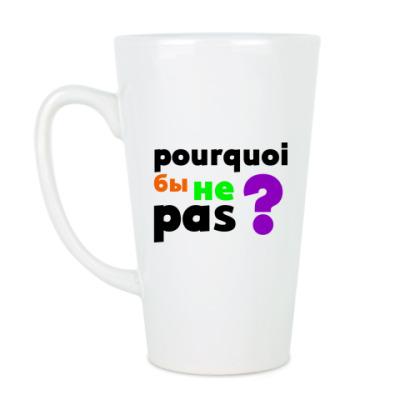 Чашка Латте Пуркуа па