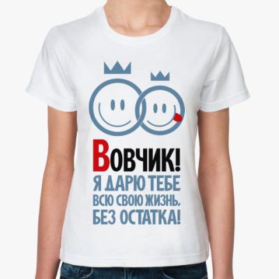 Классическая футболка Вовчик, я дарю тебе