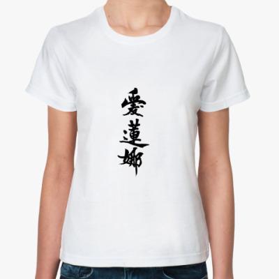 Классическая футболка Иероглиф - имя 'Елена'