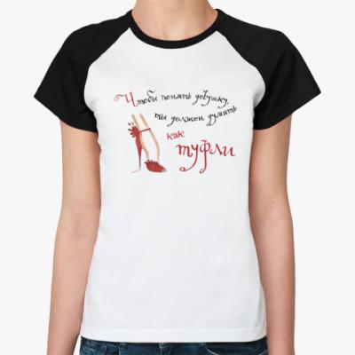 Женская футболка реглан Думать как туфли