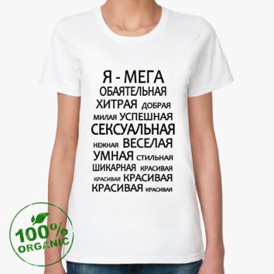 Женская футболка из органик-хлопка  'Да, я такая!'