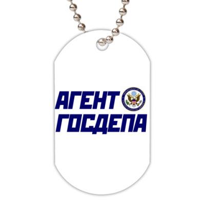 Жетон dog-tag Агент Госдепа
