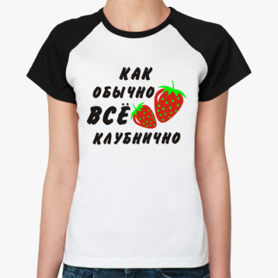 Женская футболка реглан Клубнично