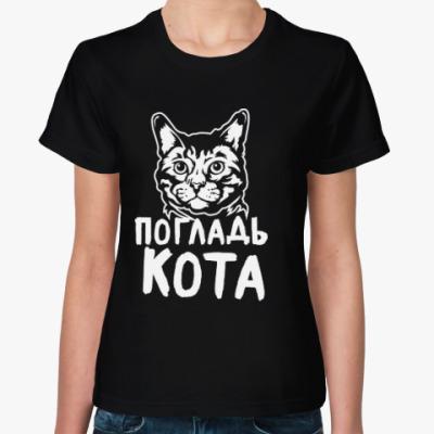 Женская футболка погладь кота
