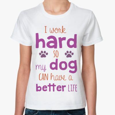 Классическая футболка Работаю ради Собачки!