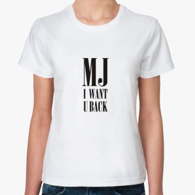 Классическая футболка Майкл, вернись!