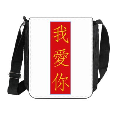 Сумка на плечо (мини-планшет) Я люблю тебя по-китайски
