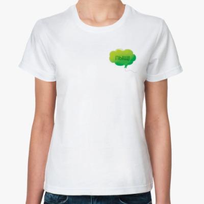 Классическая футболка Пыщ!