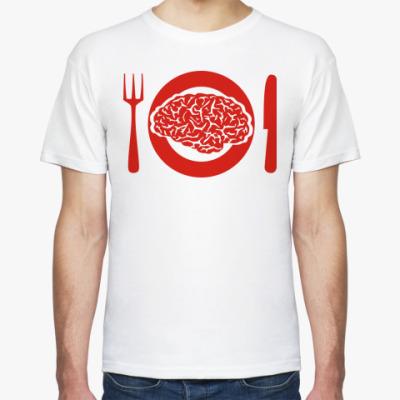 Футболка Мозги на обед.