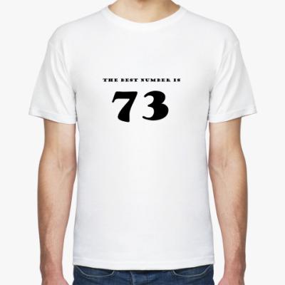 Футболка  73