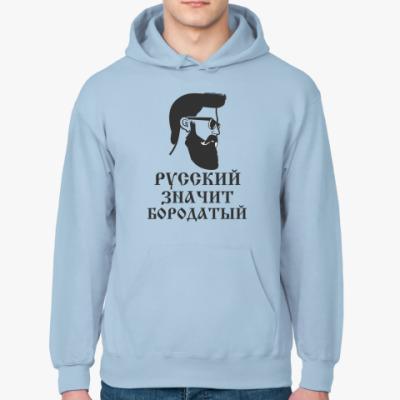 Толстовка худи Русский значит бородатый