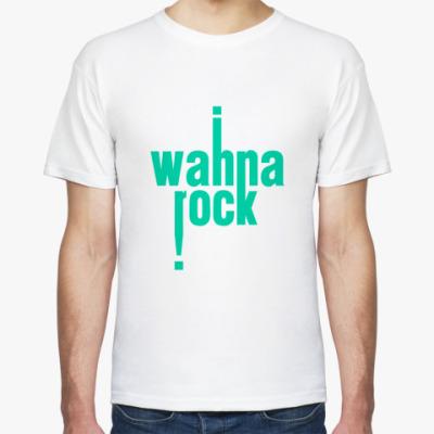 Футболка I wanna rock!