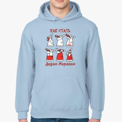 Толстовка худи Как стать Дедом Морозом