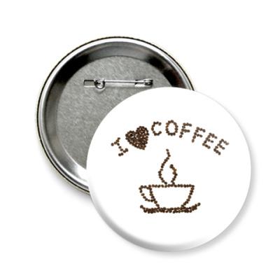 Значок 58мм Я люблю кофе