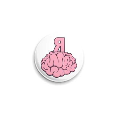 Значок 25мм  25 мм Я Мозг