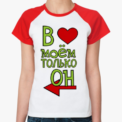 Женская футболка реглан  В сердце моём он