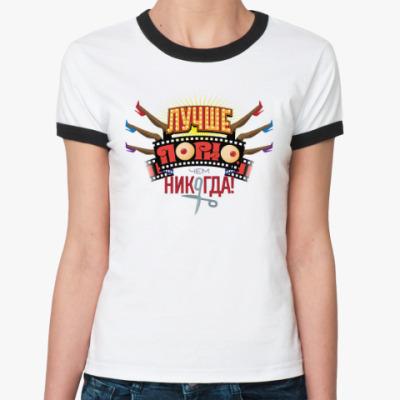 Женская футболка Ringer-T Захар Ящин для Несчастного Случая