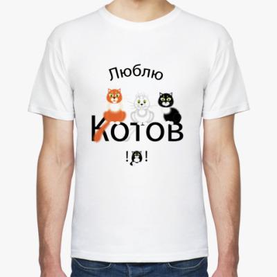 Футболка Люблю котов