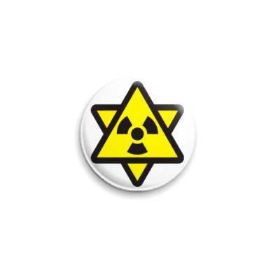 Значок 25мм Могендовид ядерный