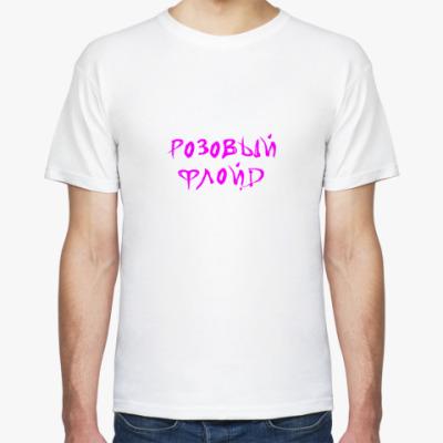 Футболка  'Розовый Флойд'