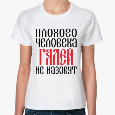 Классическая футболка Галя