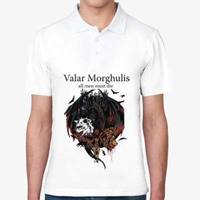 Рубашка поло Valar Morghulis Игра престолов