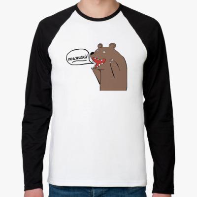 Футболка реглан с длинным рукавом Медведь: Поджигай!