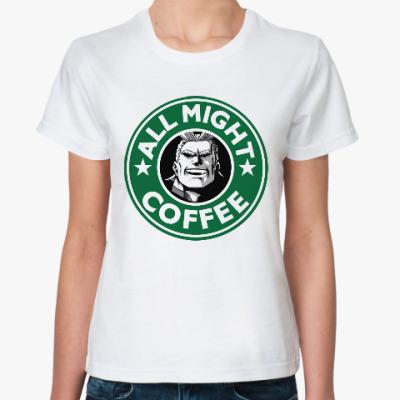 Классическая футболка Всемогущий Кофе