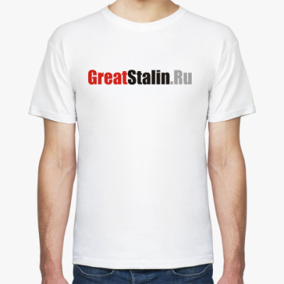 Футболка  GreatStalin.ru