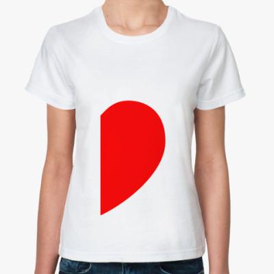 Классическая футболка Половинка сердца