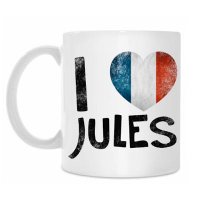 Кружка I LOVE JULES