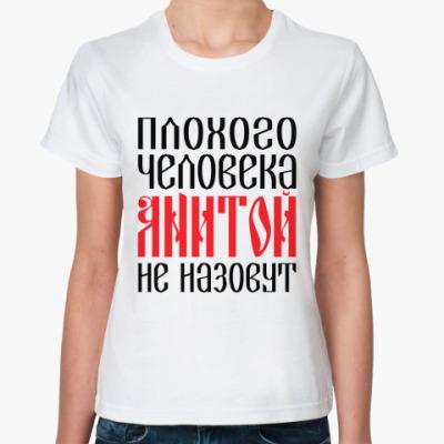 Классическая футболка Анита