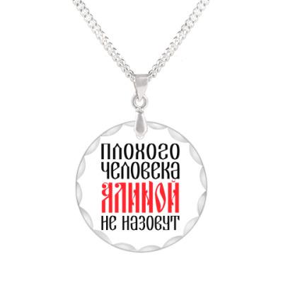 Кулон Алина