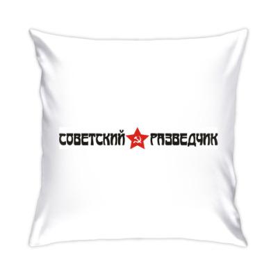 Подушка Советский разведчик