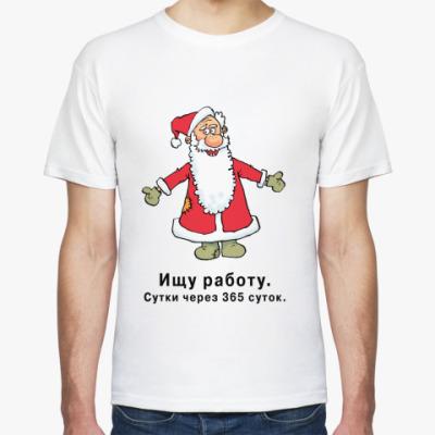 Футболка Дед Мороз ищет работу