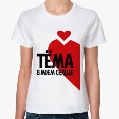 Классическая футболка Тёма в моем сердце