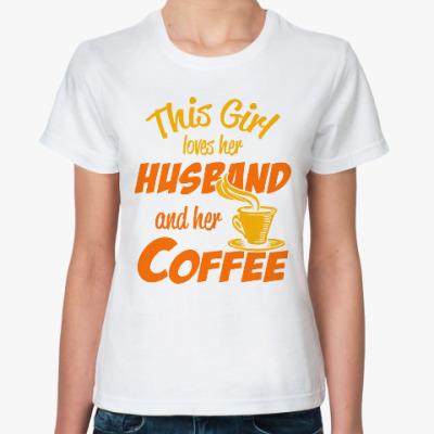 Классическая футболка Люблю мужа и кофе