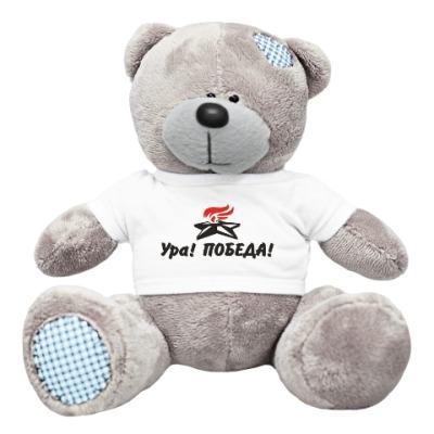 Плюшевый мишка Тедди Ура! Победа!