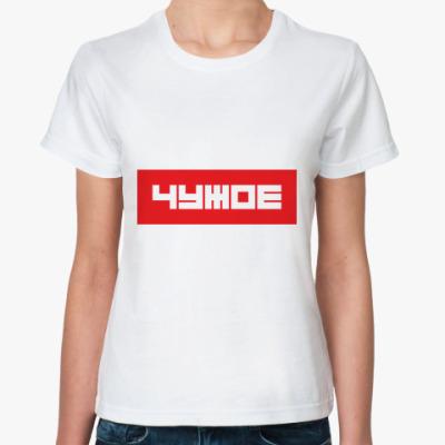 Классическая футболка 'ЧУЖОЕ'